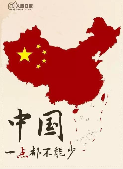 中国一点都不能少