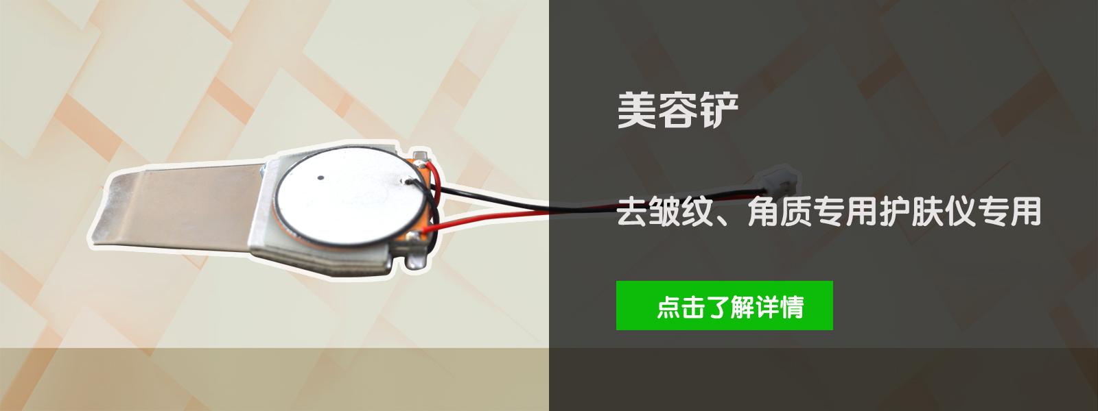 超聲波換能片-東莞思威特電子