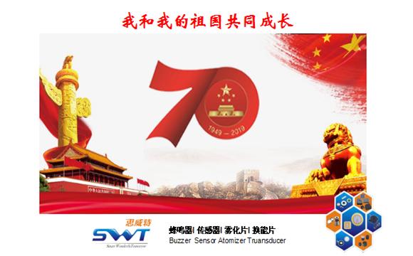 廣東思威特歡慶祖國70華誕--祝福祖國