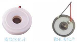 陶瓷微孔雾化片