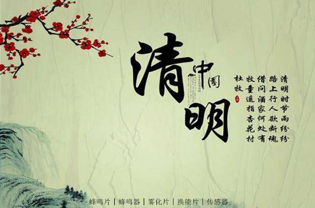 """2020年清明节""""疫""""风易俗祭英烈"""